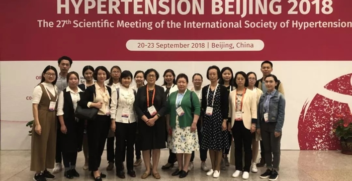 我院高血压诊疗研究中心多个专题报告在国际高血压学会上获好评