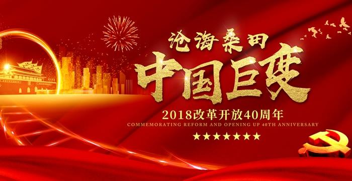 共同关注:庆祝改革开放40周年